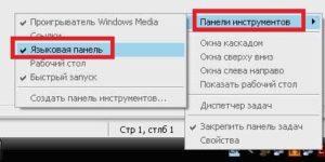 Включаем панель в Win XP