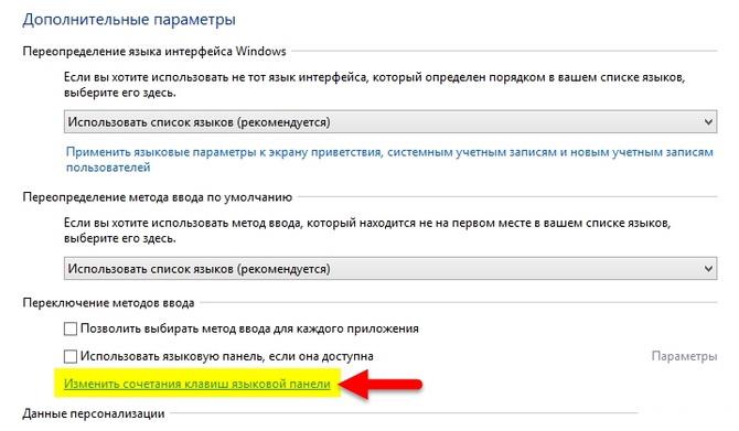 Как включить, выключить, настроить или восстановить языковую панель в Windows (виндовс) ХР, 7, 8, 10, добавляем язык