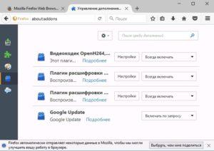 Плагины браузера