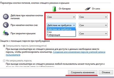 Как сделать чтобы ноутбук не переходил в спящий режим при закрытии