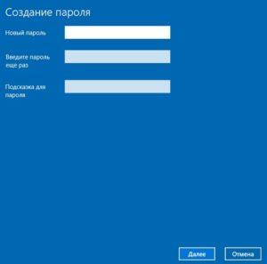 Создаем пароль