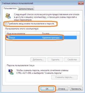 Изменяем параметры пользователя