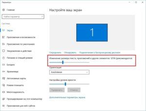 Изменяем размер в Windows 10