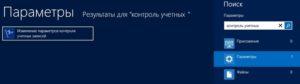 Используем поиск Windows 8