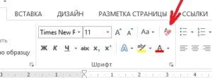 Очищаем форматирование