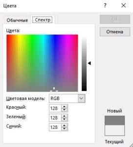 Используем спектр