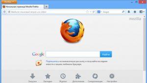 Чистим Firefox