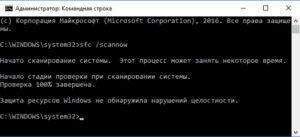 Проверка системных файлов