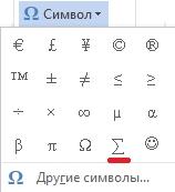 Выбираем необходимый символ