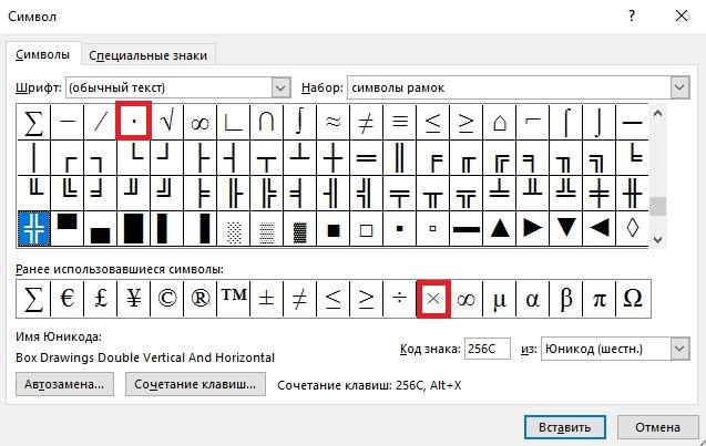 Как сделать свой знак в word