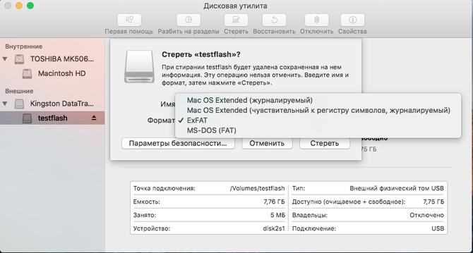 Выбираем файловую систему