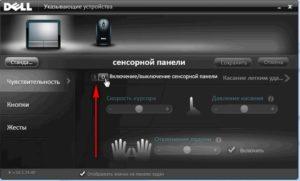 Как выключить сенсорную панель на ноутбуке