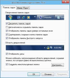 Настройки в Windows XP