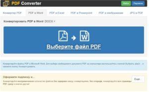Как использовать Freepdfconvert