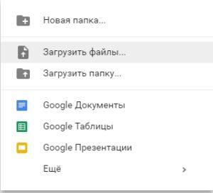 Выбираем загрузить файл