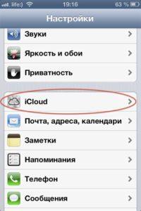 Запускаем iCloud
