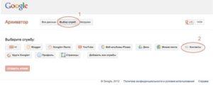 Открываем архиватор гугл