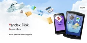 Использование Яндекс диска