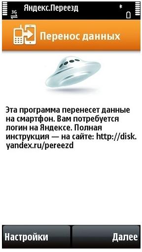 Сервис Яндекс переезд