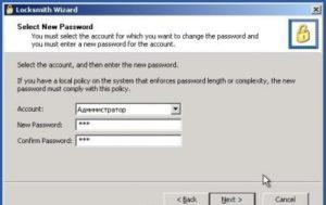Задаем новый пароль