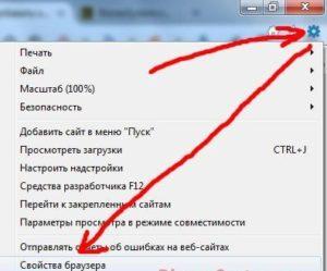 Открываем свойства браузера