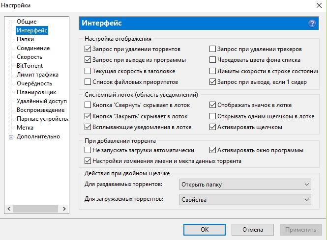 Вкладка Интерфейс