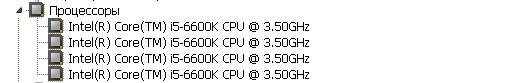Где посмотреть количество ядер процессора