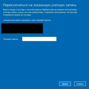 Вводим пароль аккаунта