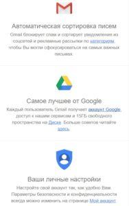 Возможности google