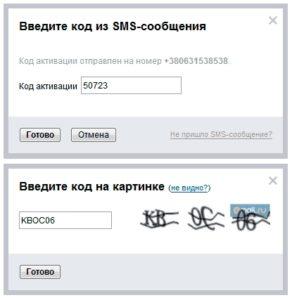 Подтверждаем регистрацию