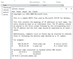 Вносим правки в файл hosts