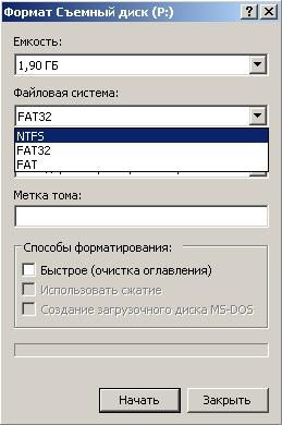 Форматируем диск