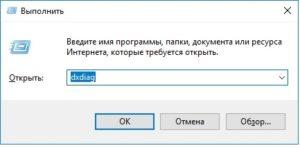 Запускаем информацию direct x