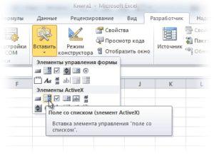 Используем элементы ActiveX