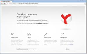 Запуск Яндекс браузера
