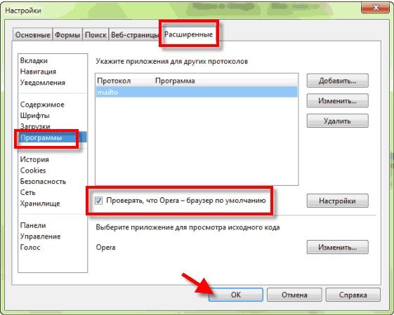 Как сделать любой браузер по умолчанию: Яндекс браузер, Опера, Интернет эксплорер, Хром, Мозилу в Windows