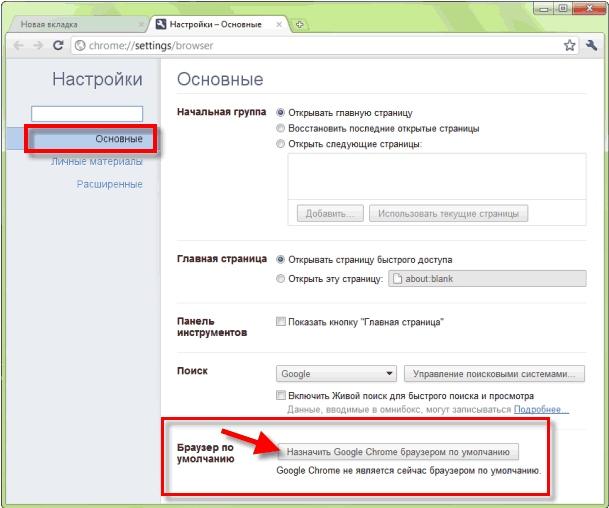 Как сделать хром браузером по умолчанию мейзу