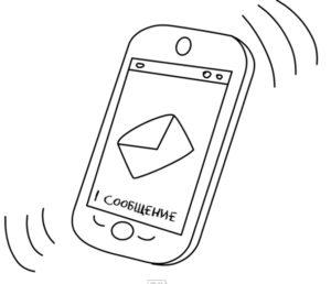 Проверка по СМС