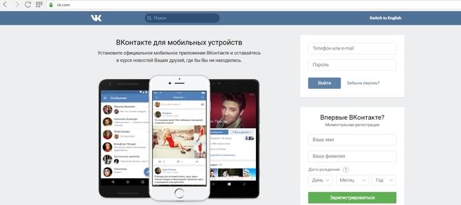 Главная страница вконтакте