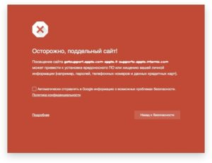 Предупреждение о вредоносном сайте