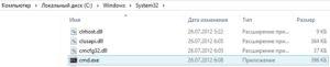 Запуск из папки Windows