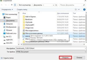 Открытие файла