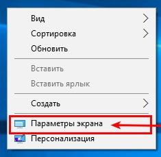 Как сменить разрешение экрана