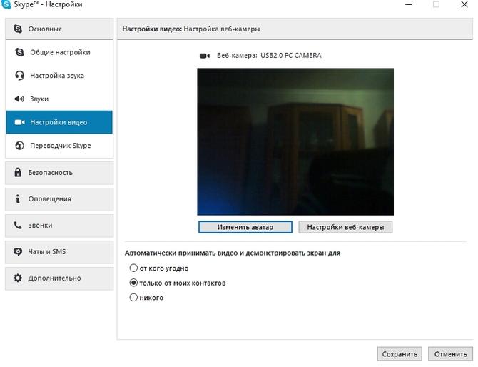 Как сделать с веб камеры в скайп