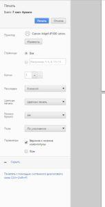 Настройки печати браузера