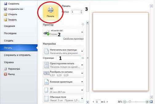 Как сделать на документы на принтере