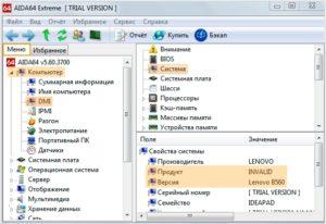 Применение программы AIDA64