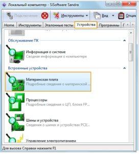 Используем SiSoftware Sandra