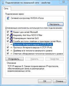 Проверяем протокол TCP/IP