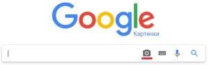 Гугл поиск по картинке